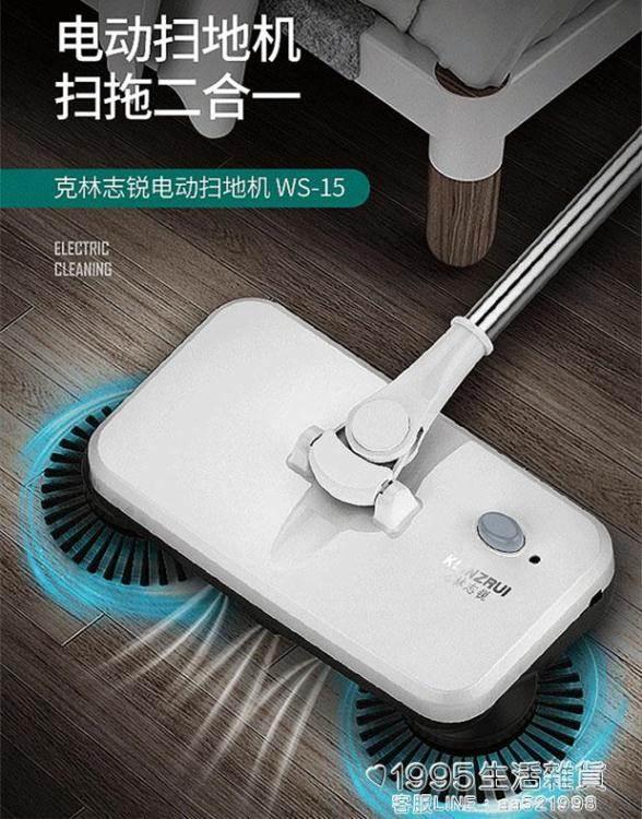 掃地機 無線電動掃地機自動智慧超薄吸塵器手推靜音擦地拖地一體家用神器