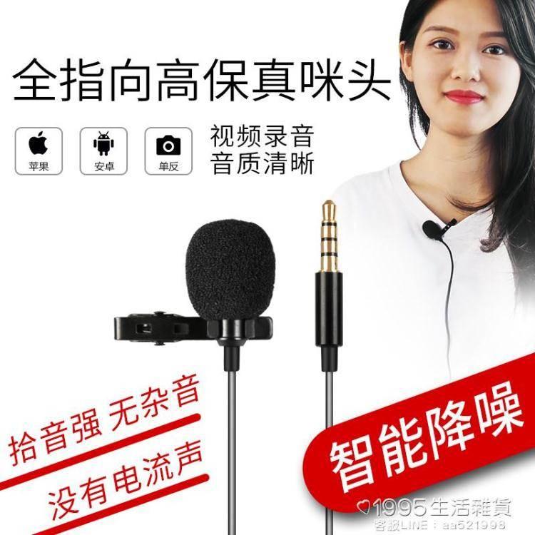 吃播聲控話筒收音麥vlog采訪領夾式麥克風蘋果單反相機手機錄音直播專用