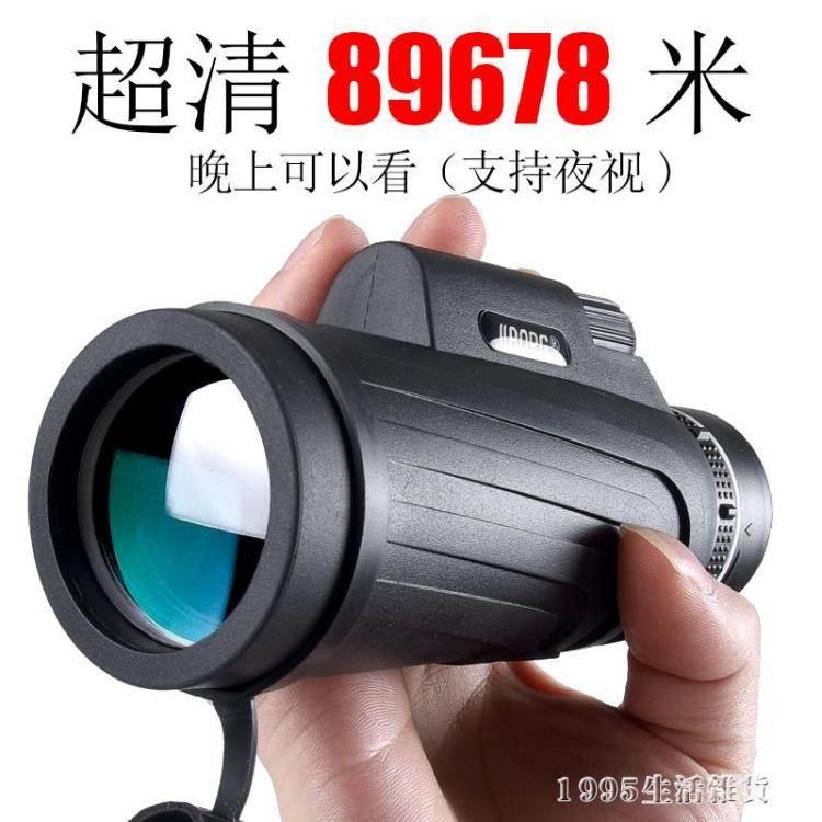 望眼鏡 升級金屬版手機單筒望遠鏡高倍高清夜視非人體透視演唱會望眼鏡