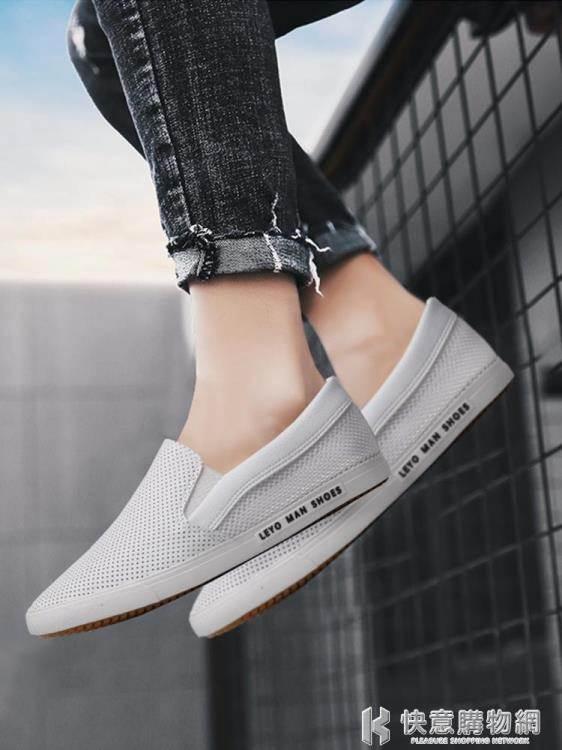 夏天鞋子男士樂福鞋一腳蹬懶人鞋夏季透氣鞋男休閑鞋潮流白色網鞋
