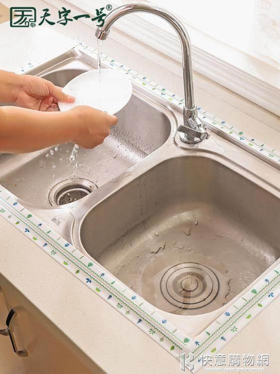 水槽水池防水貼防油貼紙廚房洗手臺擋水條防霉防潮衛生間美縫貼條