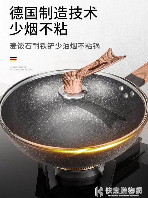 麥飯石不黏鍋炒鍋家用不沾鍋炒菜鍋電磁爐燃氣灶適用鐵鍋平底鍋具