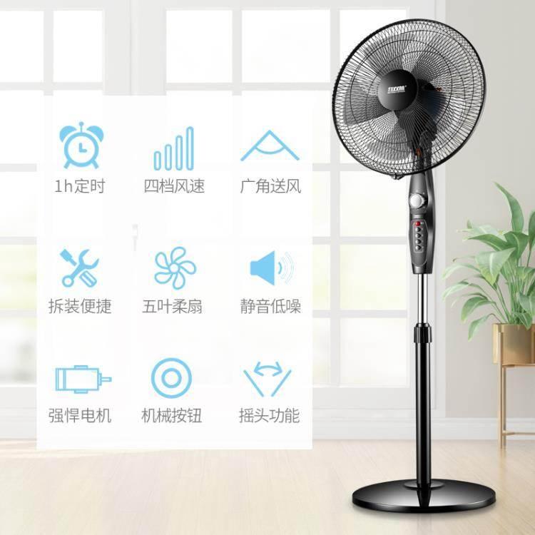 電風扇靜音遙控落地扇家用臺式強力工業電扇立式搖頭宿舍大
