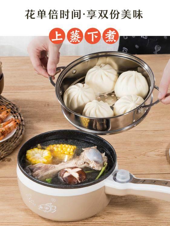 奶鍋不粘鍋寶寶輔食鍋多功能嬰兒蒸煮燉煮牛奶鍋泡面鍋小煮鍋插電
