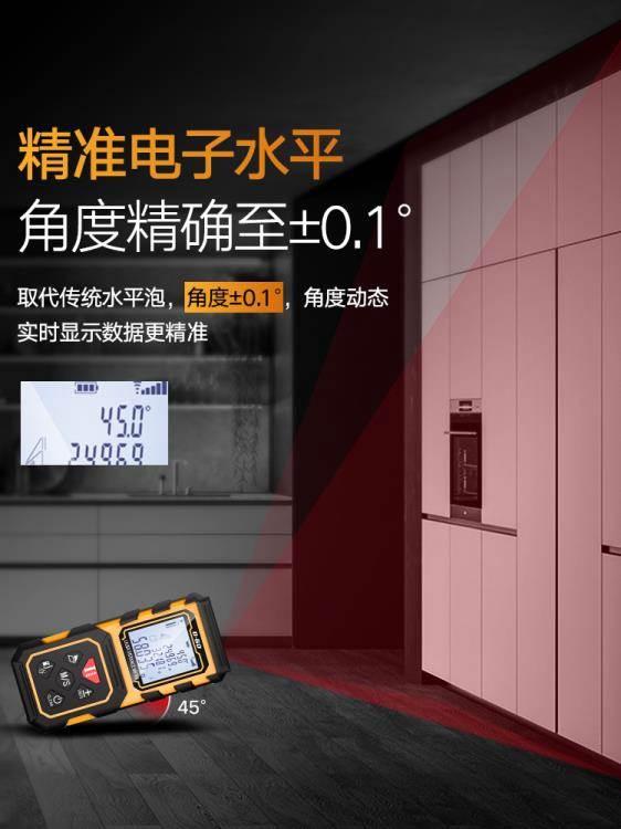 測距儀 偉創激光測距儀紅外線高精度電子尺室外距離測量儀量房儀激光尺 WJ【科技】