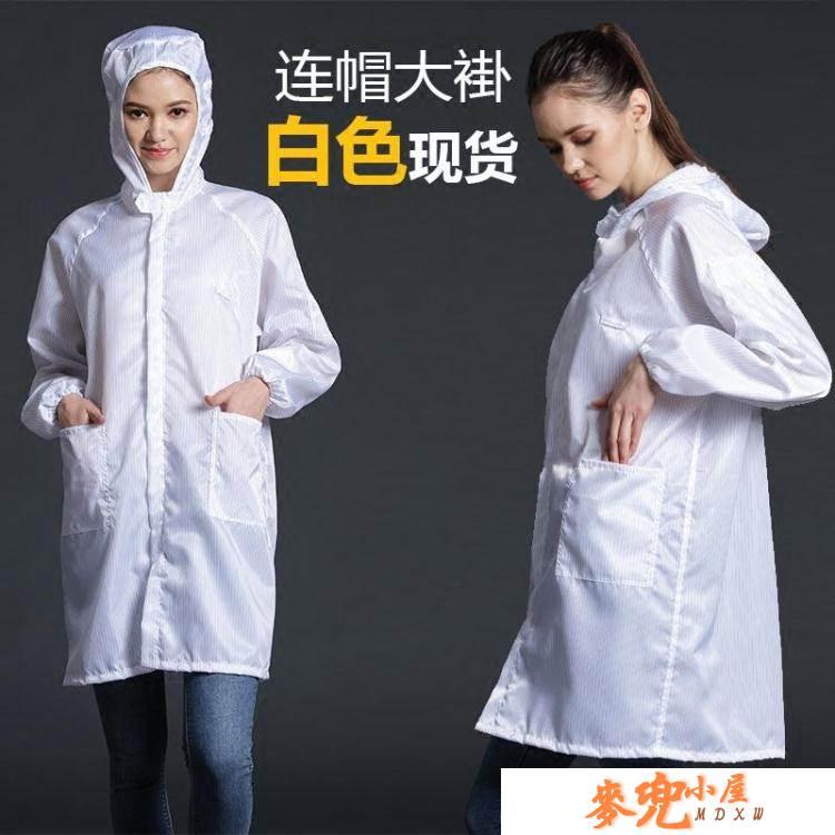 防靜電服白大褂無塵服電子噴漆車間食品服工作衣防塵服靜電衣連帽 麥兜小屋嚴選