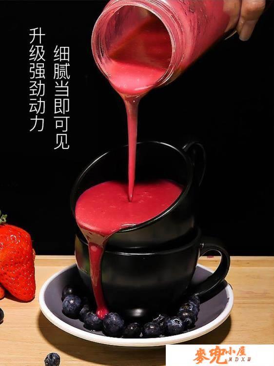 網紅抖音同款榨汁機便攜式家用水果小型迷你學生充電榨汁杯 麥兜小屋