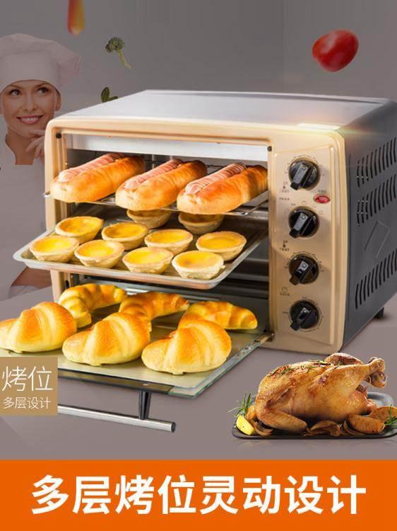 烤箱家用烘焙多功能全自動小型電烤箱30升LX