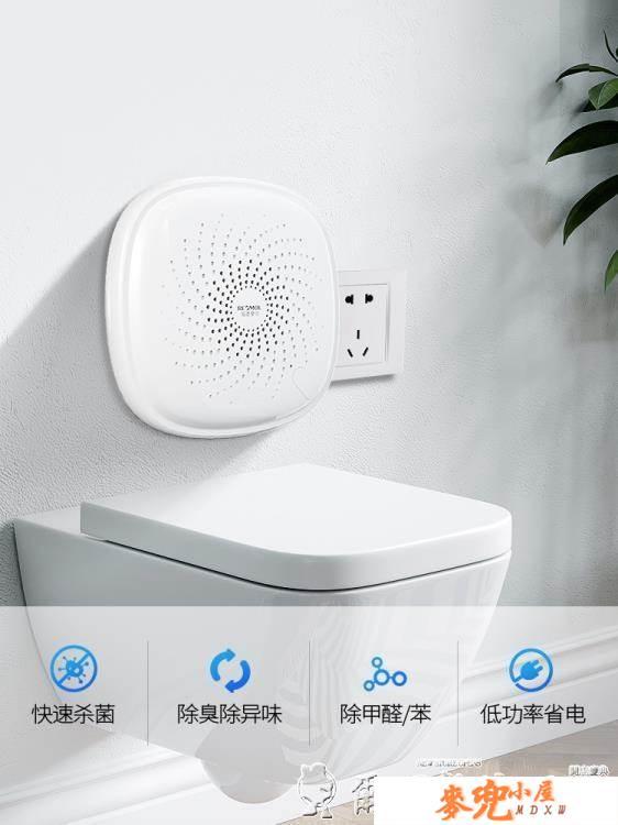 空氣清淨機 消毒機空氣凈化器家用除甲醛異味衛生間廁所除臭神器殺菌消毒寵物