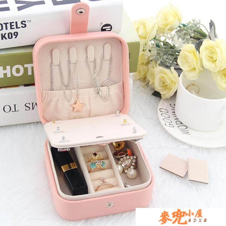 首飾盒便攜公主歐式首飾盒日系旅行耳環耳釘盒戒指手飾品收納盒簡約