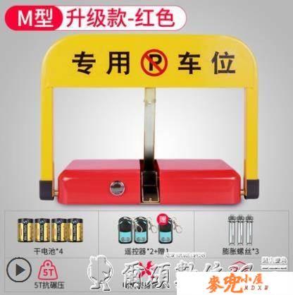 車位鎖汽車位鎖地鎖防水智慧遙控停車位車庫電動感應自動升降擋車庫專用LX