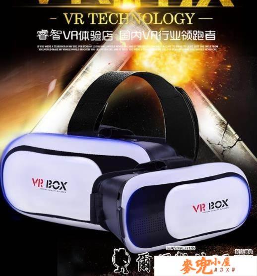 特賣VR眼鏡 vr一體機4d虛擬現實vr眼鏡手機專用電影游戲ar眼睛box頭盔3d智慧