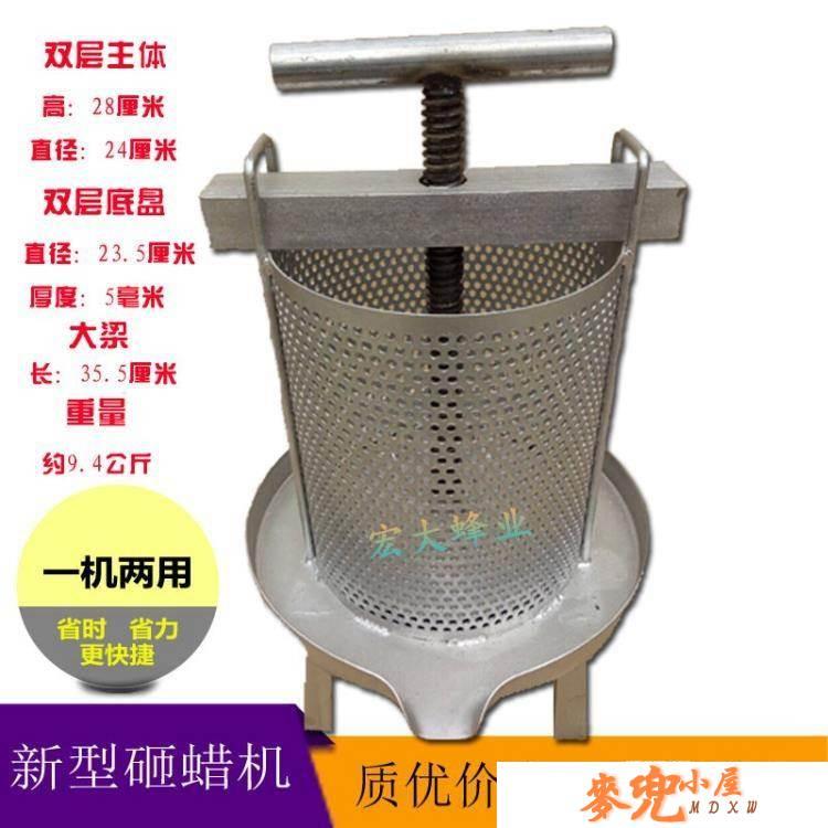 特賣搖蜜機 蜜蜂工具新型扎蠟機蜂蜜扎蜜小型壓蠟機輕巧方便不銹鋼搖蜜機LX