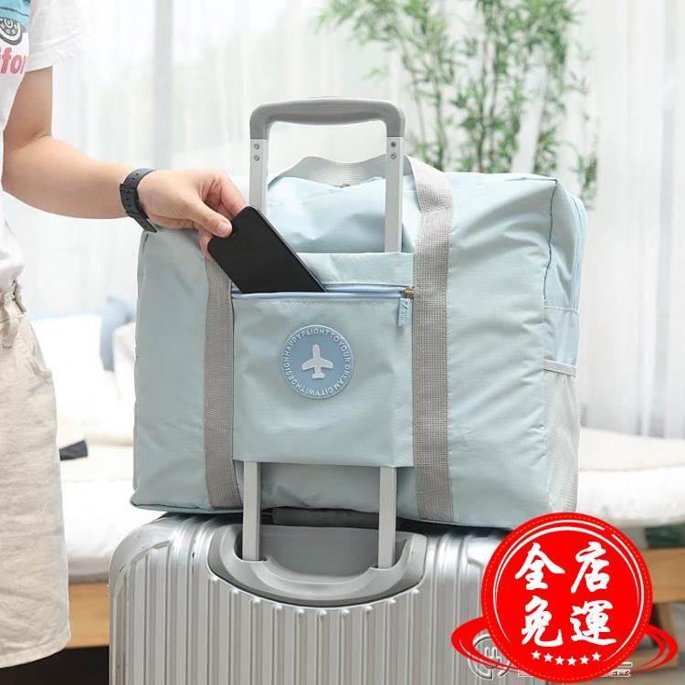 旅行手提包女單肩包防水大容量超大短途出差戶外旅游套行李箱包袋 下殺優惠