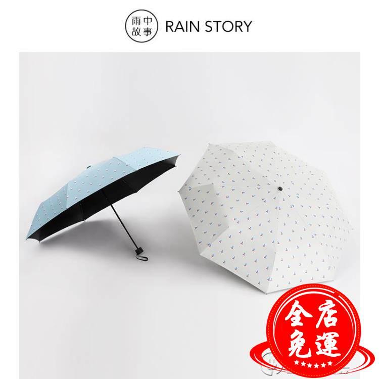 太陽傘女防曬防紫外線折疊小巧便攜黑膠遮陽晴雨兩用雨傘 下殺優惠