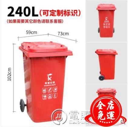 分類垃圾桶廚余戶外塑料環衛小區室外商用240L拉圾筒大號帶蓋主圖款 下殺優惠