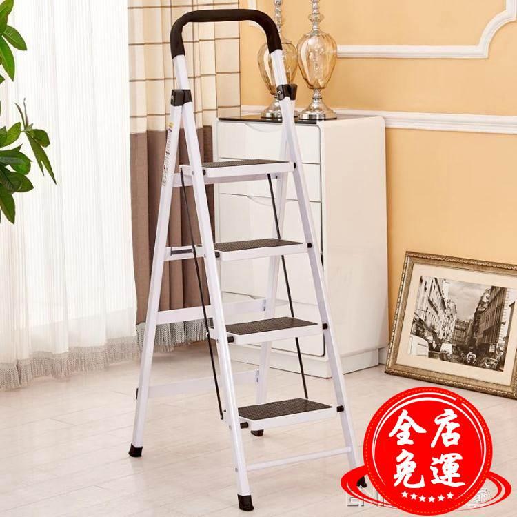 梯子家用鋁合金摺疊梯子人字梯加厚鋼管踏板梯家用梯 下殺優惠