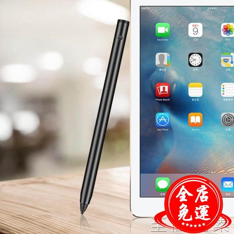 ipad電容筆applepencil手寫細頭平板安卓手機通用蘋果觸屏觸控筆 免運