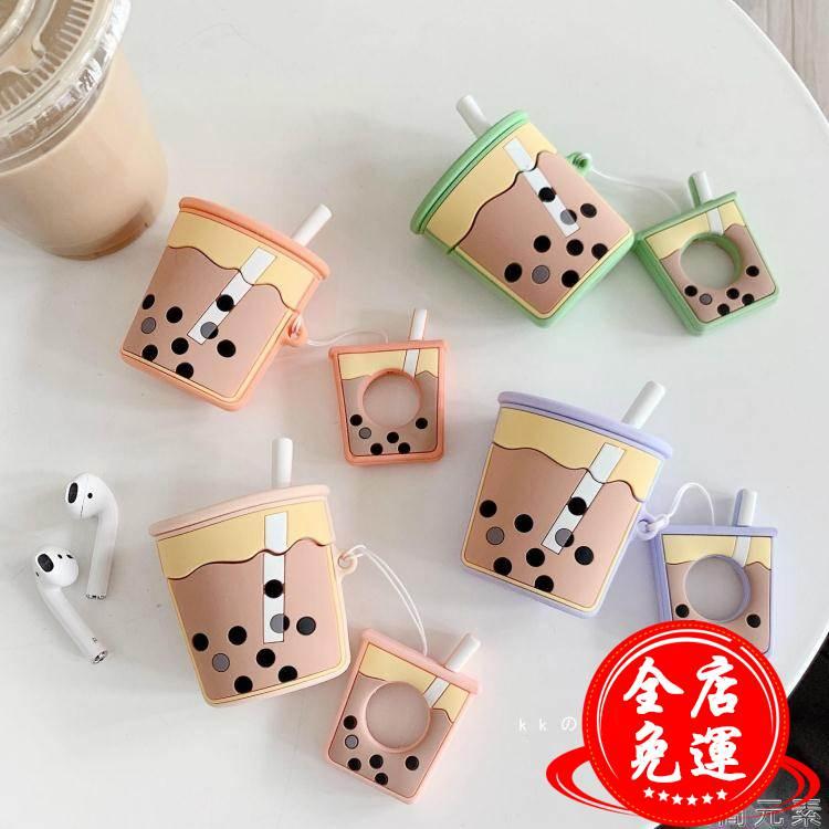 韓國ins珍珠奶茶Airpods保護套Airpods2保護套蘋果耳機套保護盒女 免運