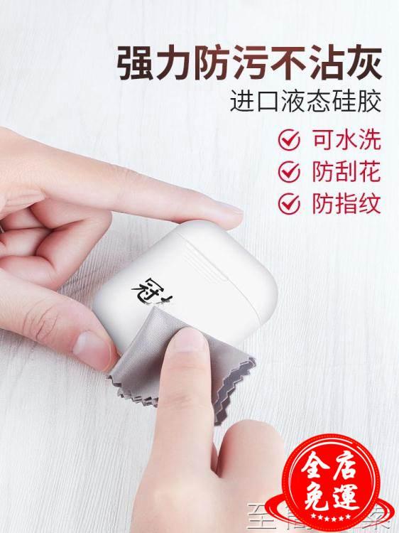 airPods保護套耳機蘋果液態硅膠無線藍芽盒AirPods2超薄全包新 免運