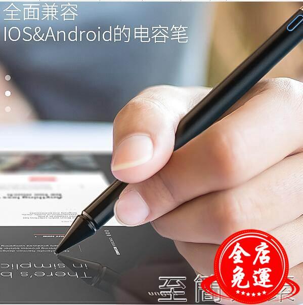 手機電容筆主動式超細頭新款觸屏筆蘋果華為平板手寫觸控筆安卓繪畫ipad 免運