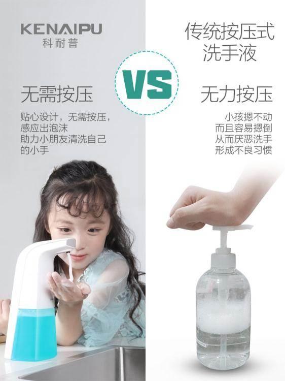 給皂機 科耐普全自動洗手機智慧感應泡沫皂液器家用兒童抑菌電動洗手液器免運