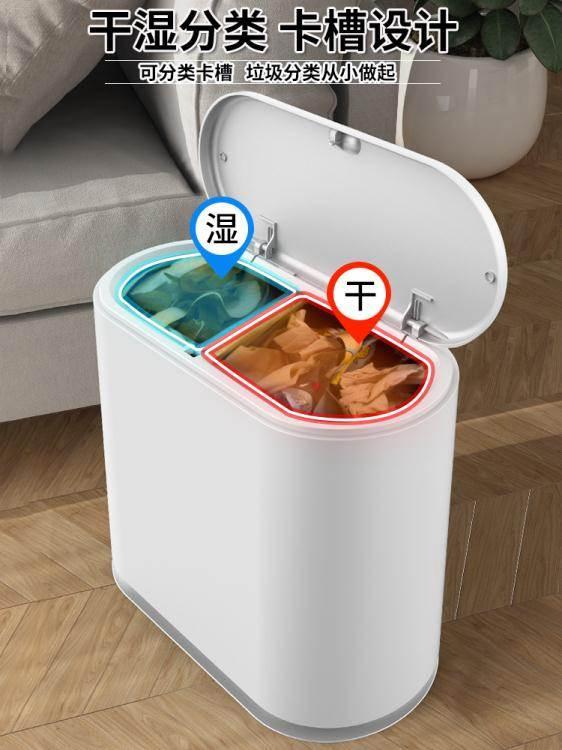 垃圾桶 垃圾桶家用客廳創意夾縫高檔廢紙有蓋圾衛生間馬桶窄廁所紙簍帶蓋 JD免運