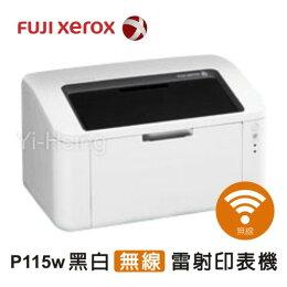 富士全錄 P115w 黑白無線雷射印表機