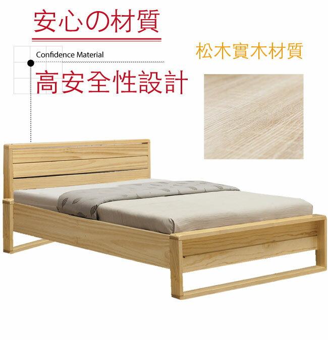 【綠家居】普菲納 現代風實木6尺實木雙人加大床台