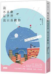 樂天書城:我不喜歡這世界,我只喜歡你