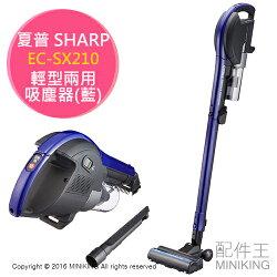 【配件王】日本代購 一年保 SHARP 夏普 EC-SX210 藍 輕型 吸塵器 節能