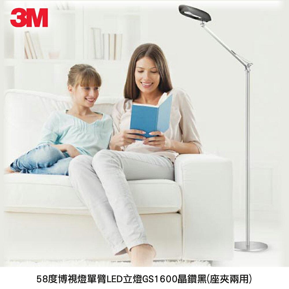3M 58度博視燈單臂LED立燈-晶鑽黑 GS1600 7100062897