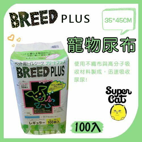 〈8包免運賣場〉SuperCat【寵物尿片。35x45cm。100入】 0