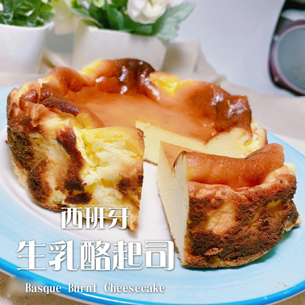 格麥蛋糕 西班牙巴斯克生乳酪 ( 450g5%) 乳酪蛋糕 蛋糕 生日蛋糕