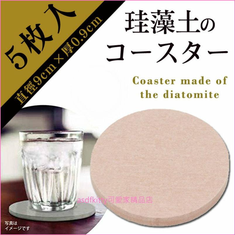 asdfkitty可愛家☆日本HIRO粉色圓形珪藻土/硅藻土 杯墊(5入)-吸水快-也可當肥皂架-日本正版商品