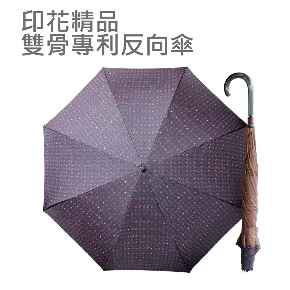 <br/><br/>  精品印花雙骨專利反向傘(反收傘)?限量復古女爵版(遮陽防曬、防潑水效果加倍)<br/><br/>