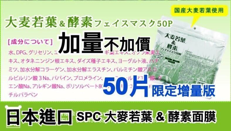 日本  SPC 大麥若葉 & 酵素面膜 (包/50片)