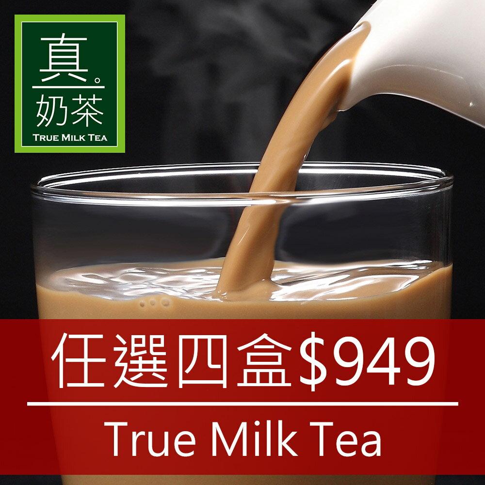 熱銷破百萬奶茶❤任選四盒❤