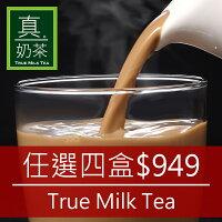 真奶茶任選四盒 免運 殺價 口味
