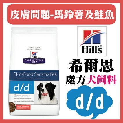 Hill's希爾思處方飼料 d/d馬鈴薯及鮭魚犬用1.5kg