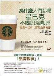 為什麼人們都喝星巴克,不喝即溶咖啡:再貴一樣有人買的品牌秘密
