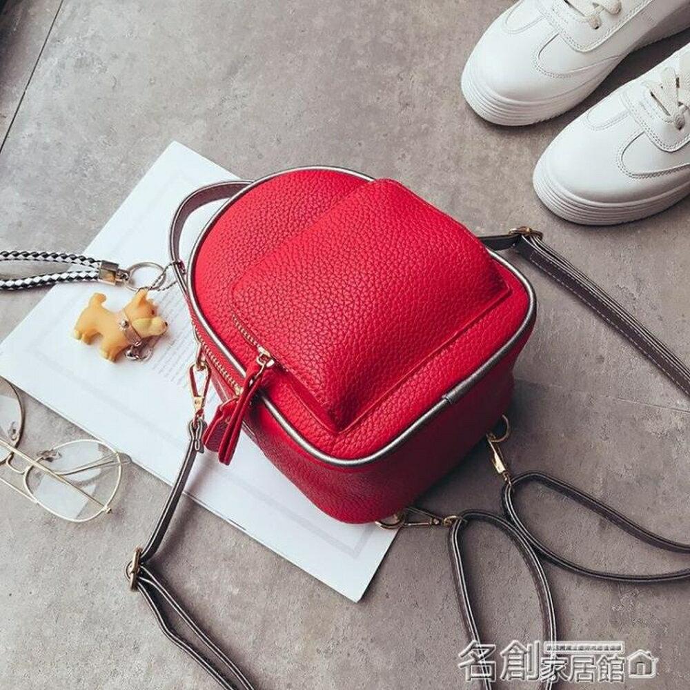 後背包 新款韓版chic多用mini迷你後背包女小背包休閒百搭女包小包包 名創家居館