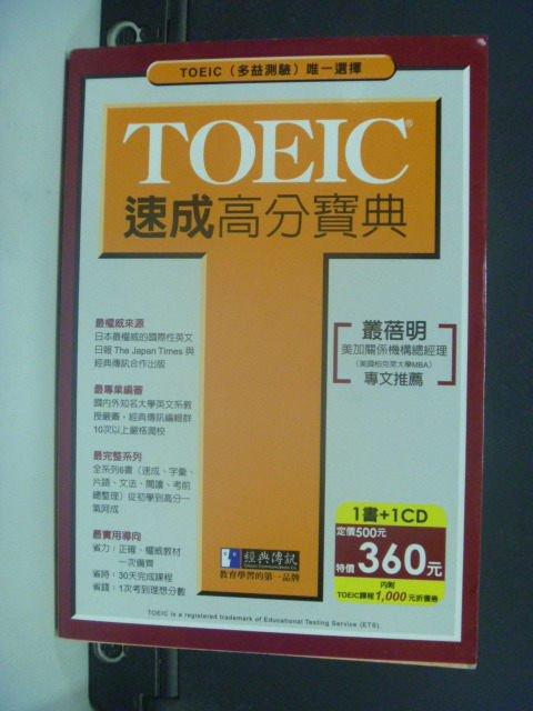 【書寶二手書T4/語言學習_GNX】TOEIC速成高分寶典(1書+1CD)_經典傳訊編