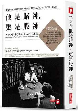 他是賭神,更是股神:從賭城連贏到華爾街的天才數學家,關於風險、財富和人生的第一手告白 0