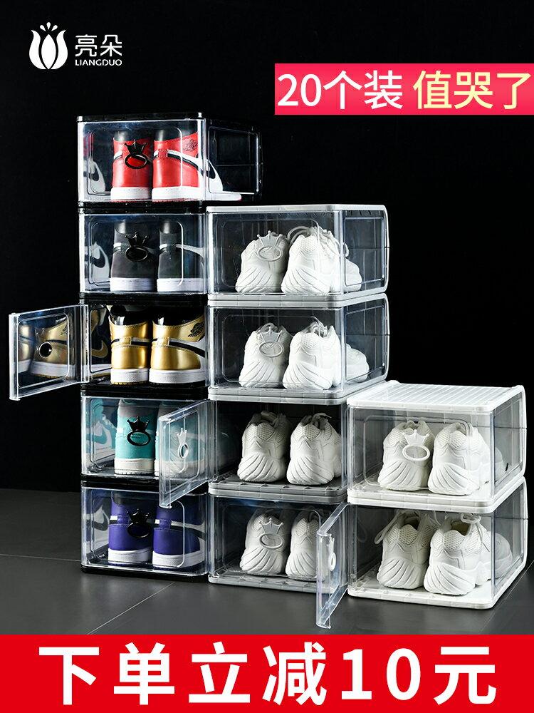 鞋盒收納盒透明抽屜式亞克力鞋架20個裝網紅aj球鞋子鞋柜收納神器
