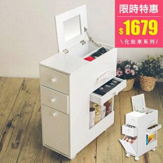 邊桌化妝品收納車(小) 台灣製 完美主義 化妝台 收納櫃 化妝車【Q0100】