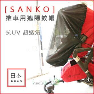 +蟲寶寶+【日本SANKO】推車用遮陽蚊帳 / 抗UV、防蚊蟲叮咬《現+預》