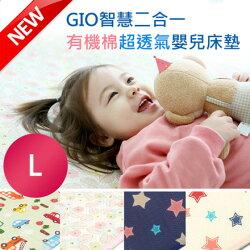 韓國 GIO Pillow 二合一有機棉超透氣床墊(L 90cm×120cm)(12款可選)
