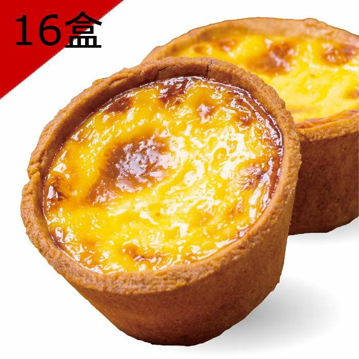 ✦給力✦法式冰心蛋塔96入/16盒團購組 人氣團購 點心 甜點 甜塔