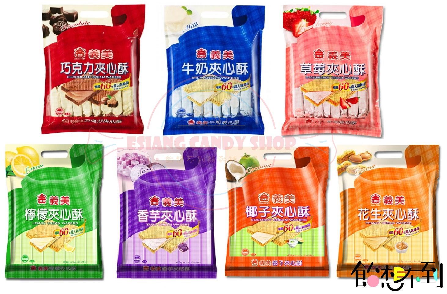 〚義美〛夾心酥量販400g - 巧克力/牛奶/花生/草莓/檸檬/椰子/香芋